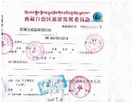 Tibet-entry-travel-permit-01