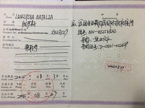 Tibet-Travel-Permit-Alien's-Travel-Permit-01