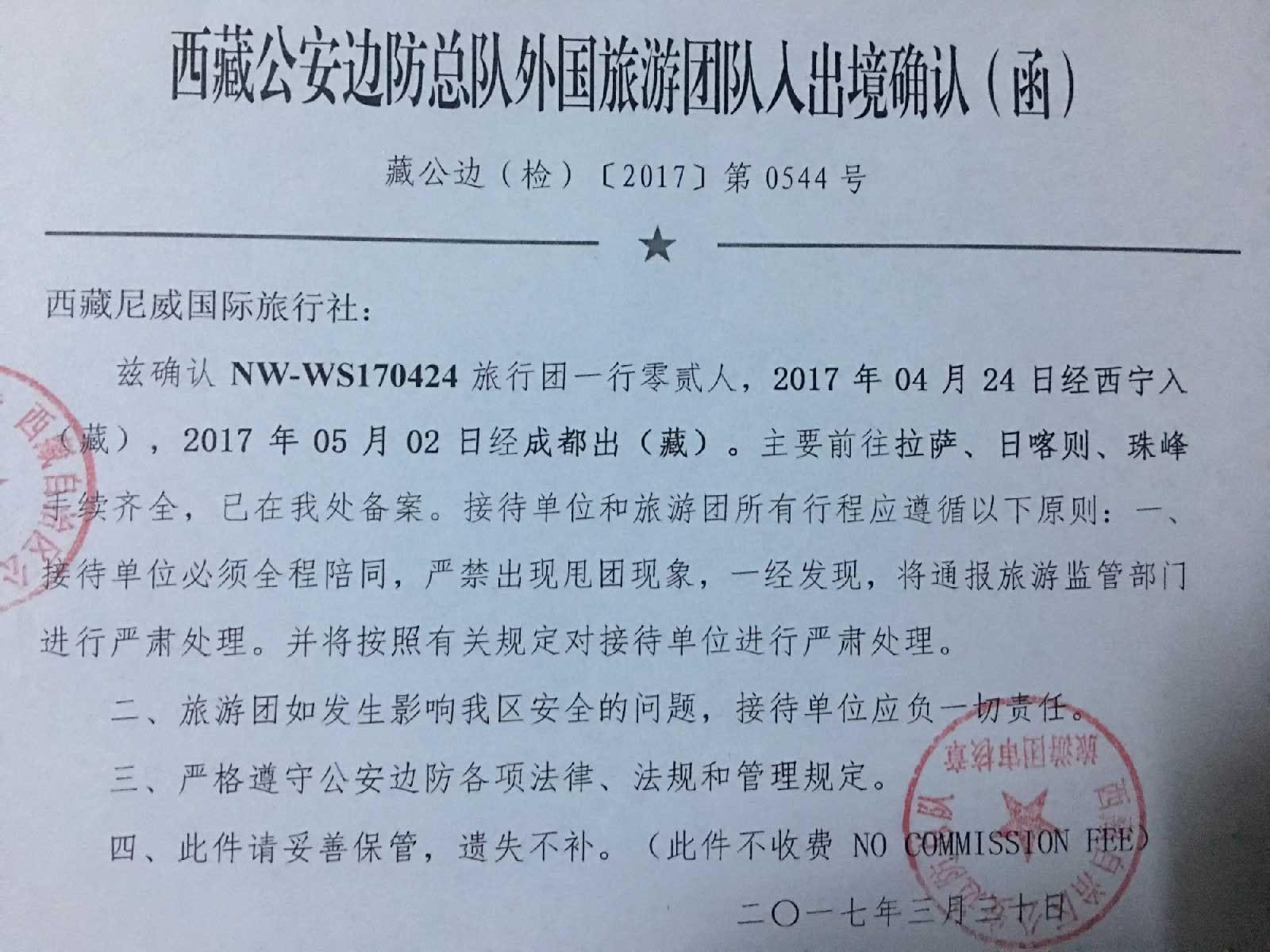 Tibet-travel-permit-border-defense-permit
