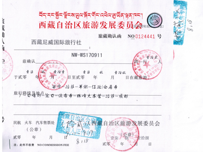 Tibet Travel Permits for Entry First Page